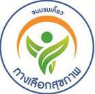 ขนมขบเคี้ยว - ภาษาไทย 2