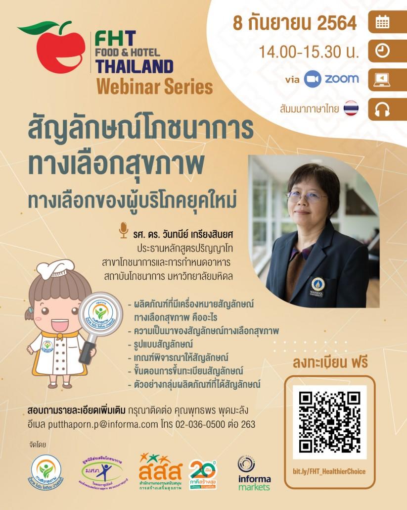 งาน Food & Hotel Thailand 2021